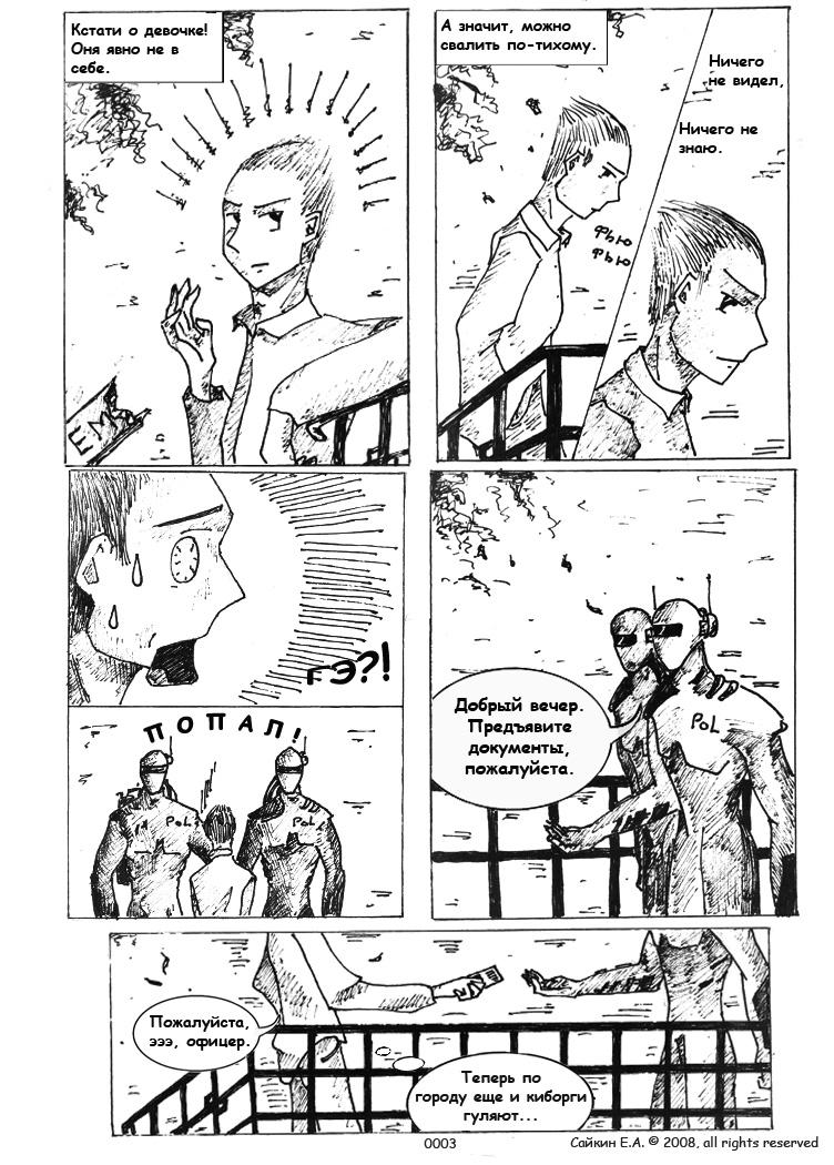 комикс Try To Escape