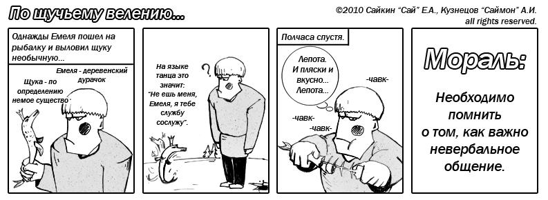 комикс студии MMGraphic