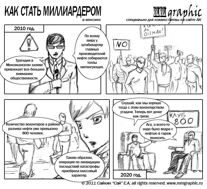 стрип для комикс-битвы на АК