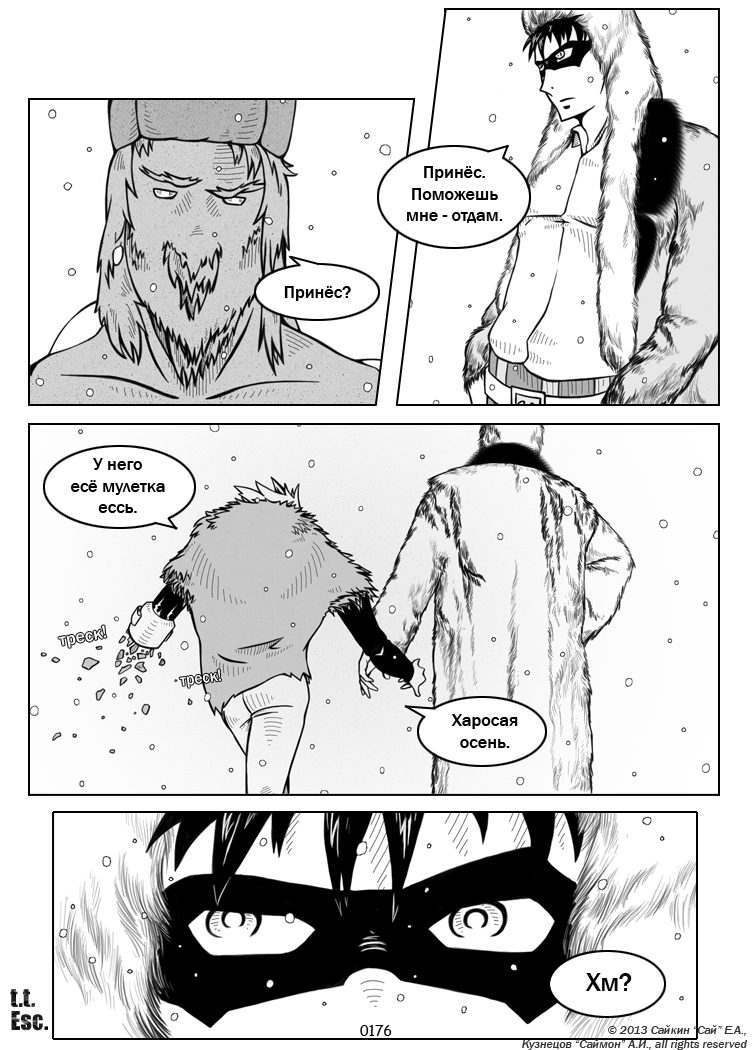 веб-комикс Try to escape от MM graphic